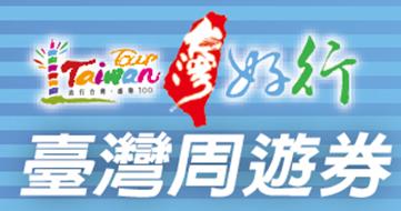 taiwan_pass