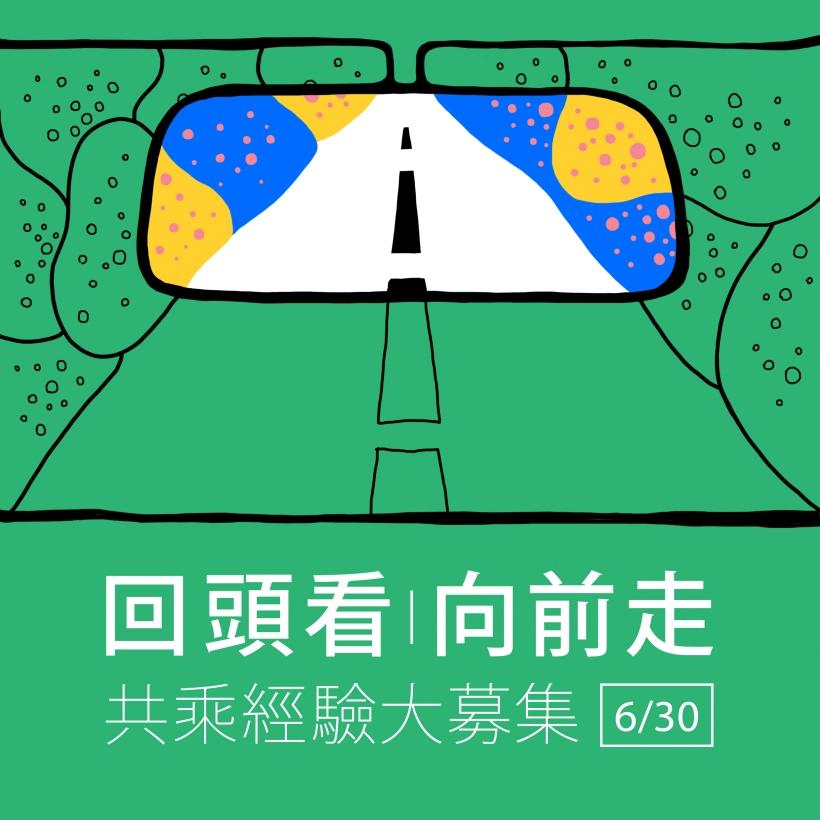 CAR_募集-01